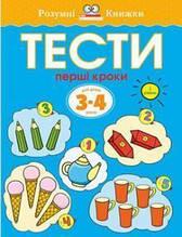 «Тести. Перший рівень. Перші кроки. Для дітей 3–4 років»  Земцова О.Н.