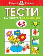 «Тести. Другий рівень. Від простого до складного. Для дітей 4–5 років»  Земцова О.Н.