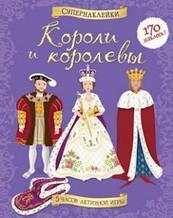 «Короли и королевы»  Броклехерст Р., Миллард Э.