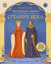 «Роскошные наряды в Средние века»  Кован Л.