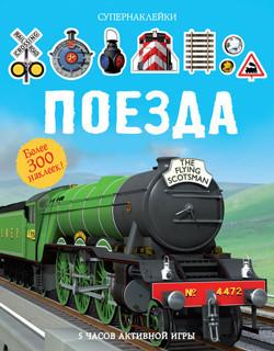 «Поезда»  Тадхоуп С.