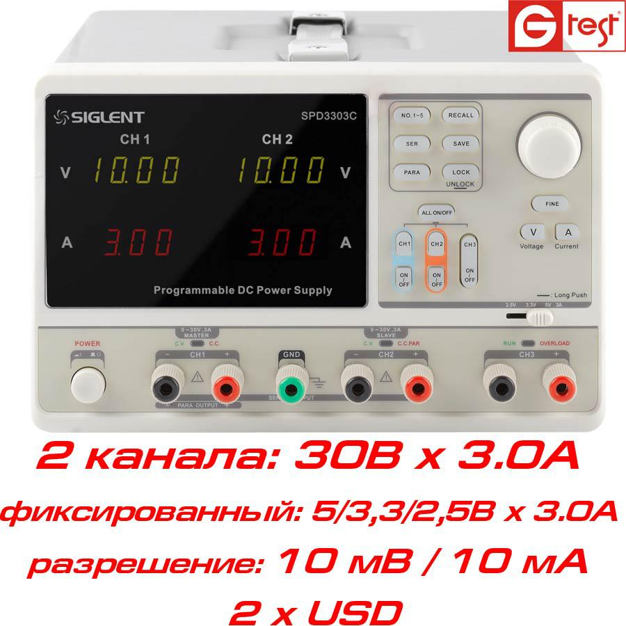 SPD3303С Программируемый источник питания, 3-х канальный,возможна калибровка в УкрЦСМ
