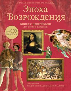 «Эпоха Возрождения»  Броклехерст Р.