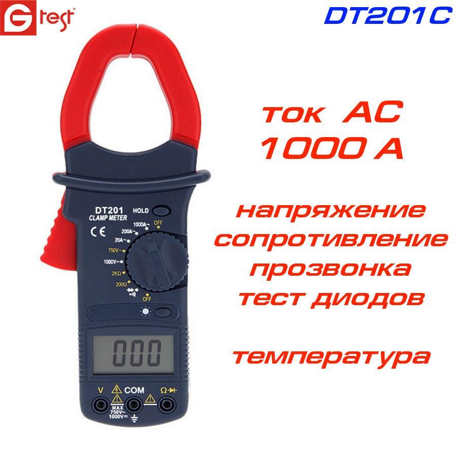 DT201С, 1000A AC, токоизмерительные клещи, с функцией мультиметра,возможна калибровка в УкрЦСМ
