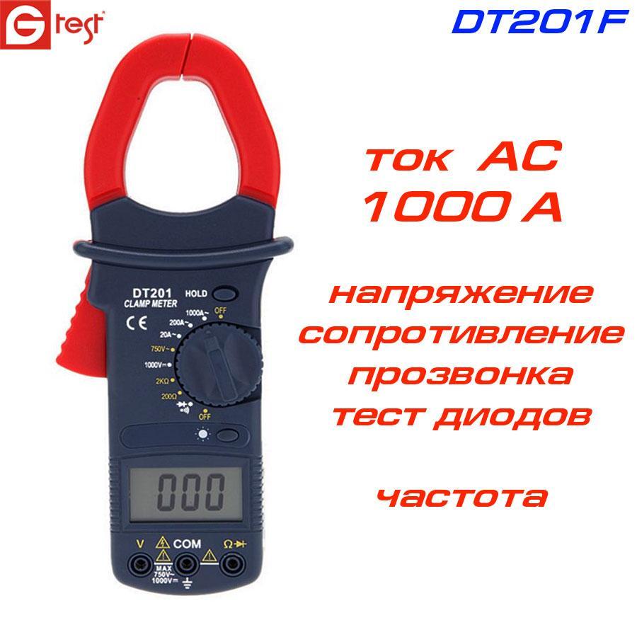 DT201F, 1000A AC, токоизмерительные клещи, с функцией мультиметра,возможна калибровка в УкрЦСМ