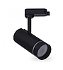 Трековый светильник 10Вт 4000К, AL106 черный