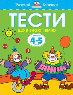 «Тести 4-5 Що я знаю і вмію»  Земцова О.Н.