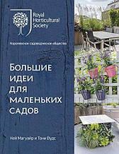 «Большие идеи для маленьких садов»  Магуайр К., Вудс Т.