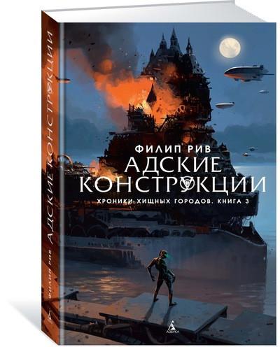 «Хроники хищных городов. Книга 3. Адские конструкции»  Рив Ф.