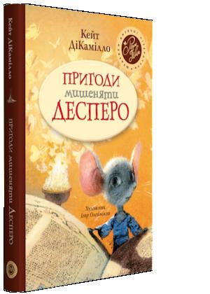 «Пригоди мишеняти Десперо»  ДиКамилло К.