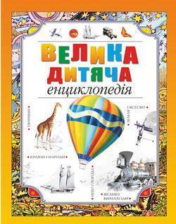 «Велика дитяча енциклопедія»  Коллектив авторов
