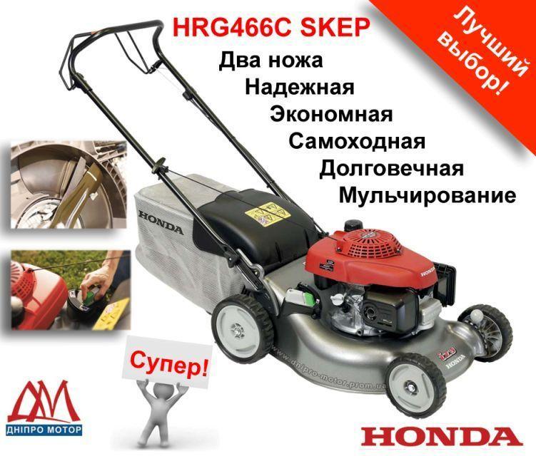 Газонокосилка Honda (Хонда) HRG466C SKEP