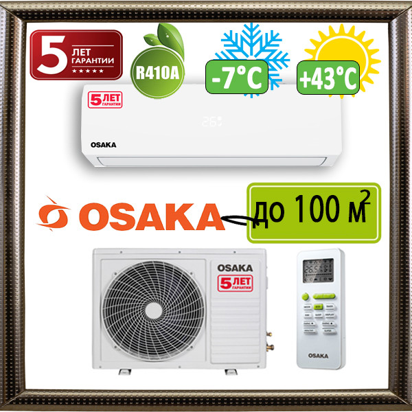 Бюджетный Osaka ST-36HH до 100 кв.м. с гарантией 5 ЛЕТ! кондиционер оn/off