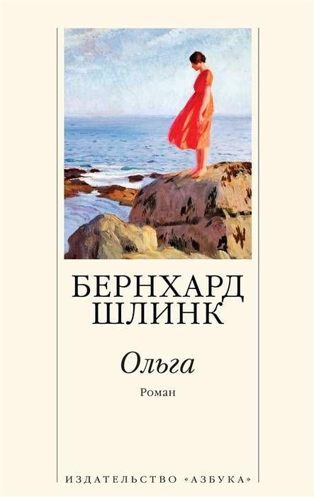 «Ольга»  Шлинк Б.