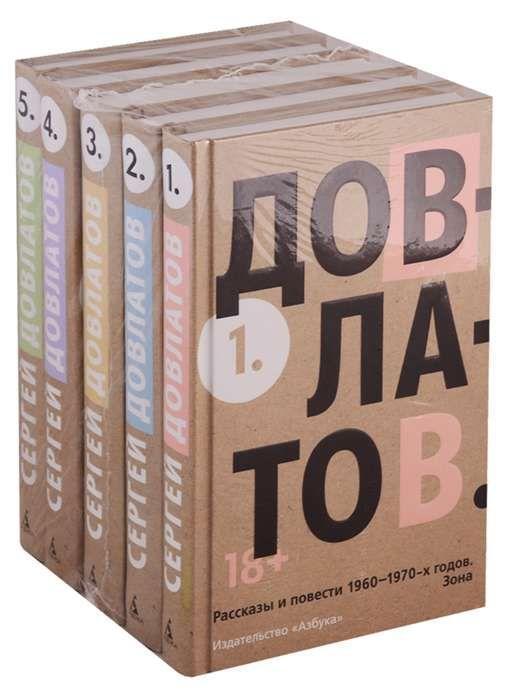 «Довлатов С. Пятитомник (комплект)»  Довлатов С.
