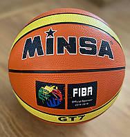 Мяч баскетбольный MINSA