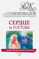 Коновалов Сердце и сосуды. Информационно-энергетическое Учение. Начальный курс