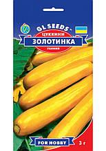 Кабачок-цуккини Золотинка семена