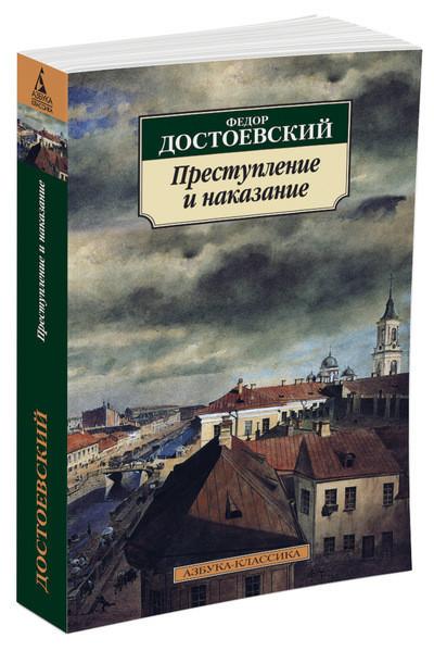 «Преступление и наказание»  Достоевский Ф.