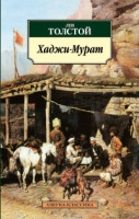 «Хаджи-Мурат»  Толстой Л.