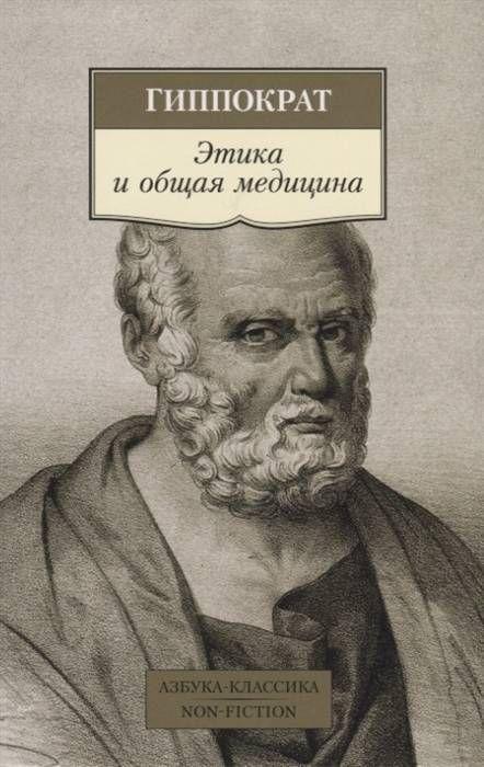 «Этика и общая медицина»  Гиппократ