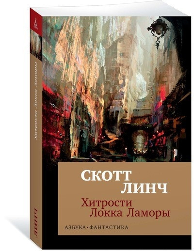 «Хитрости Локка Ламоры»  Линч С.