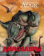 «Динозавры. Иллюстрированный атлас»  Бретт-Шуман М.