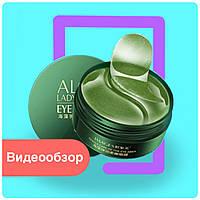 Гидрогелевые Патчи IMAGES ALGA lady series Eye Mask 60шт