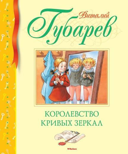 «Королевство кривых зеркал»  Губарев В.