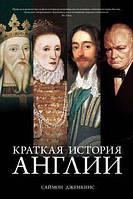 «Краткая история Англии»  Дженкинс С.