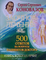Коновалов 500 ответов на вопросы пациентов Доктора