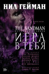 «The Sandman. Песочный человек. Книга 5. Игра в тебя»  Гейман Н.