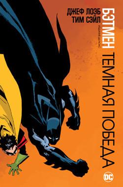 «Бэтмен. Темная победа»  Лоэб Дж., Сэйл Т.