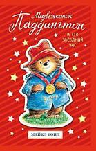 «Медвежонок Паддингтон и его звёздный час»  Бонд М.