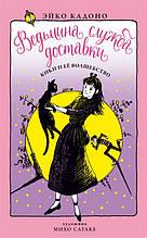 «Ведьмина служба доставки. Кн. 5. Кики и её волшебство»  Кадоно Э.