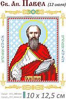Св. Павел апостол