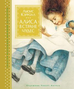 «Алиса в Стране чудес»  Кэрролл Л.
