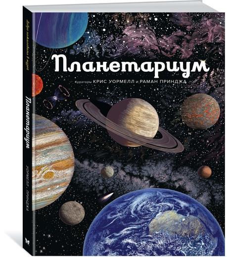«Планетариум»  Энциклопедия