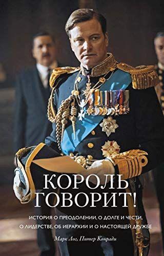 «Король говорит! История о преодолении, о долге и чести, о лидерстве, об иерархии и о настоящей дружбе»  Лог М., Конради П.