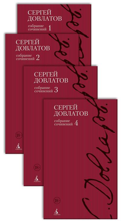 «Полное собрание сочинений в 4-х тт. (компл.)»  Довлатов С.