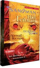 «The Sandman. Пісочний чоловік. Том 1 : Прелюдії й ноктюрни»  Гейман Н.