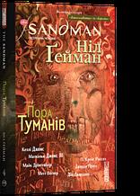 «The Sandman. Пісочний чоловік. Том 4. Пора туману»  Гейман Н.
