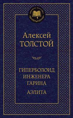 «Гиперболоид инженера Гарина. Аэлита»  Толстой А.
