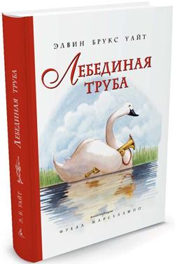 «Лебединая труба (иллюстр. Ф. Марселлино)»  Уайт Э.Б.