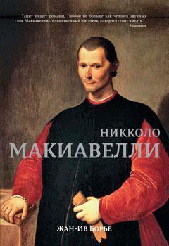 «Никколо Макиавелли»  Борьо Ж.-И.