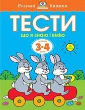 «Тести. Третій рівень. Що я знаю і вмію. Для дітей 3–4 років»  Земцова О.Н.