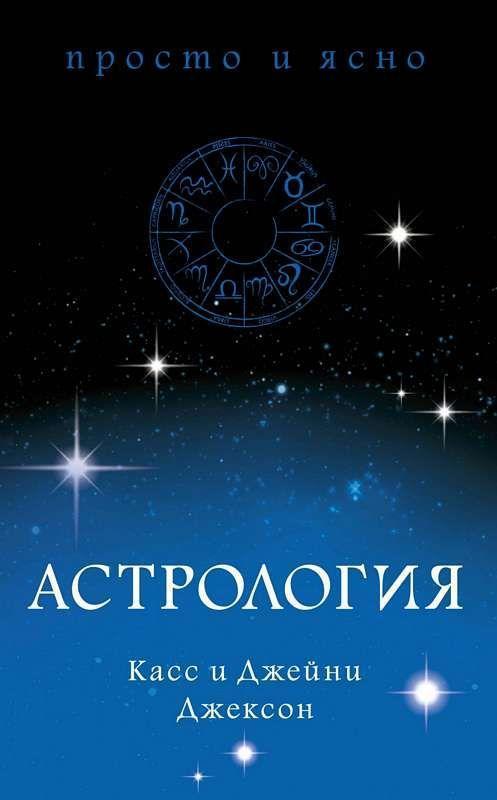 «Астрология»  Джексон К.,