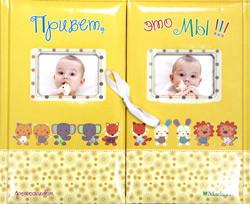 «Привет, это мы! Фотоальбом  (для близнецов/жёлтый)»  Сборник