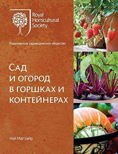 «Сад и огород в горшках и контейнерах»  Магуайр К.