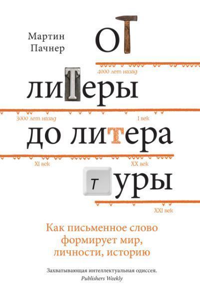«От литеры до литературы. Как письменное слово формирует мир, личности, историю»  Пачнер М.